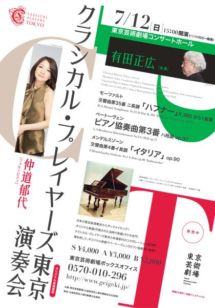 クラシカル・プレイヤーズ東京 演奏会