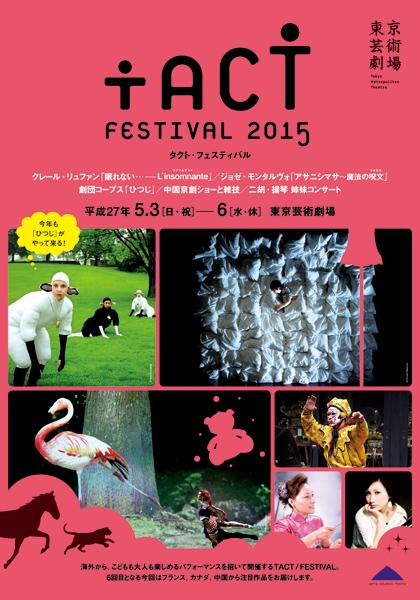 TACT/FESTIVAL2015