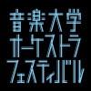 OndaiOrchFes2013_logo