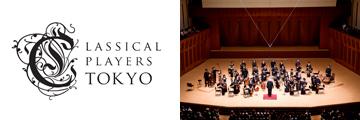 クラシカル・プレイヤーズ東京