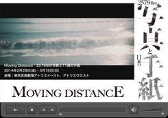 Moving Distance:2579枚の写真と11通の手紙