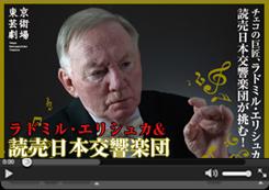 ラドミル・エリシュカ&読売日本交響楽団