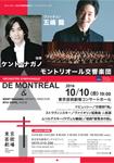 モントリオール交響楽団