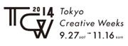 東京クリエイティブ・ウィークス2014
