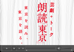 朗読『東京』