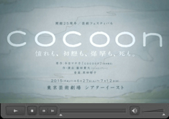 「cocoon」
