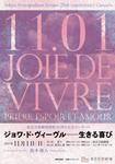 開館25周年記念コンサート ジョワ・ド・ヴィーヴル ー 生きる喜び