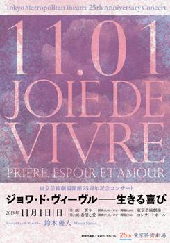 開館25周年記念コンサート<br/>  ジョワ・ド・ヴィーヴル ー 生きる喜び