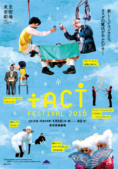 TACT/FESTIVAL2016