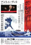アントニ・ヴィト&読売日本交響楽団