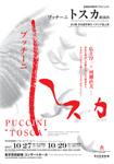 プッチーニ/歌劇『トスカ』《新演出》