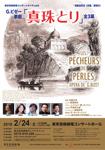 ビゼー/歌劇『真珠とり』全3幕 *演奏会形式