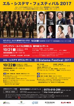 エル・システマ・フェスティバル2017