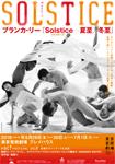 『Solstice(ソルスティス)-夏至/冬至』