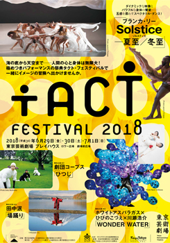 TACT/FESTIVAL2018